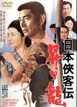 日本侠客伝 昇り龍(通常)(DVD)