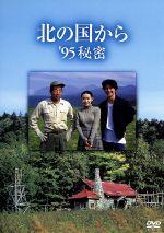 北の国から '95秘密(通常)(DVD)