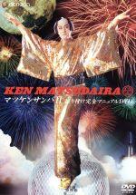 マツケンサンバⅡ 振り付け完全マニュアルDVD(通常)(DVD)