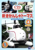 新きかんしゃトーマス シリーズ4 5巻_きかんしゃトーマスとなかまたち_(通常)(DVD)