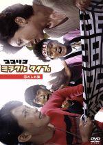 ココリコ ミラクル タイプ 恋のしお味(通常)(DVD)