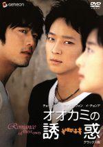 オオカミの誘惑 デラックス版(通常)(DVD)