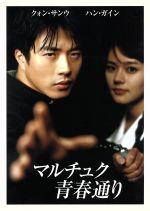 マルチュク青春通り(通常)(DVD)