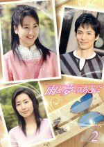 雨と夢のあとに 2(通常)(DVD)