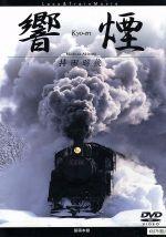 響煙(通常)(DVD)