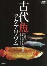 古代魚アクアリウム ーアロワナピラルクたちの世界ー(通常)(DVD)