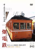 パシナコレクション 一畑電鉄 オールドタイマーの力走(通常)(DVD)