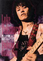 ルーク篁 直伝 エヴォリューション・オブ・ギター・プレイ(通常)(DVD)