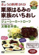 NHKきょうの料理 栗原はるみの家族のいちおし(通常)(DVD)