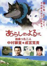あらしのよるに~出会った二人~中村獅童×成宮寛貴(通常)(DVD)