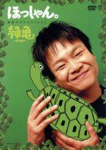 単独ネタライブ2005 緑亀~(通常)(DVD)