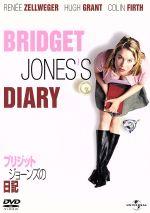 ブリジット・ジョーンズの日記(通常)(DVD)