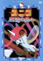 サンリオ映画シリーズ「ユニコ 魔法の島へ」(通常)(DVD)