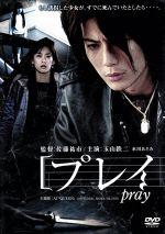 プレイ(通常)(DVD)
