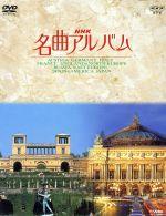 NHK名曲アルバム 国別編 全10巻BOX(初回限定版)(BOX付)(通常)(DVD)