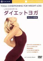 LOHASスタイル ダイエットヨガ(通常)(DVD)