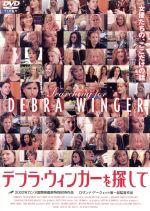 デブラ・ウィンガーを探して(通常)(DVD)