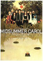 MIDSUMMER CAROL ガマ王子 vs ザリガニ魔人(通常)(DVD)