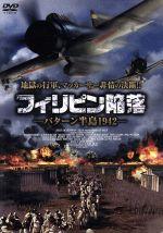 フィリピン陥落-バターン半島1942(通常)(DVD)