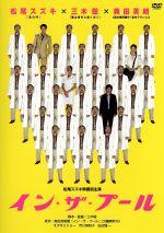 イン・ザ・プール(通常)(DVD)