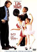 ライフ with マイキー(通常)(DVD)