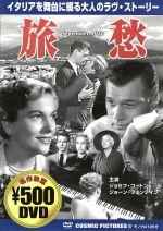 旅愁(通常)(DVD)