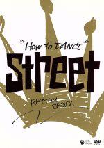How to Dance STREET-リズムの基本-(通常)(DVD)
