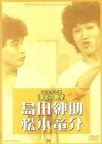 お笑いネットワーク発 漫才の殿堂 島田紳助・松本竜介(通常)(DVD)