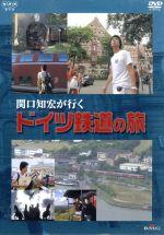 関口知宏が行く ドイツ鉄道の旅(通常)(DVD)