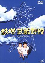 鉄塔武蔵野線(通常)(DVD)