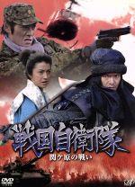 戦国自衛隊 関ヶ原の戦い(通常)(DVD)