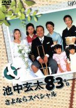 池中玄太83キロ さよならスペシャル(通常)(DVD)