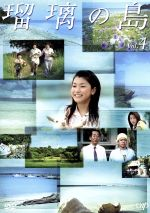 瑠璃の島 Vol.4(通常)(DVD)