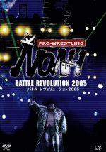 PRO-WRESTLING NOAH バトル・レヴォリューション2005(通常)(DVD)