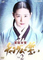 宮廷女官 チャングムの誓い (2)(通常)(DVD)