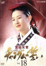 宮廷女官 チャングムの誓い Vol.18(通常)(DVD)