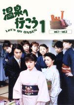 愛の劇場 「温泉へ行こう」 DVD-BOX I(通常)(DVD)