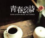 フォーク&ニューミュージック ヒット・ソングス 青春の詩(通常)(CDA)