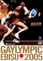 GAYLYMPIC EBISU 2005 芸リンピック(通常)(DVD)
