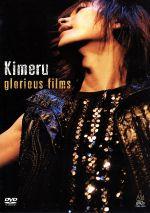 glorious films(通常)(DVD)