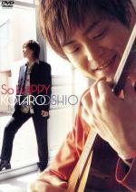 見体験! BEST NOW DVD 2500::So HAPPY(通常)(DVD)
