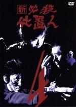 新 必殺仕置人 VOL.4(通常)(DVD)