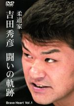 吉田秀彦 闘いの軌跡(Brave Heart Vol.1)(通常)(DVD)