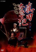 真田太平記 第弐集(通常)(DVD)