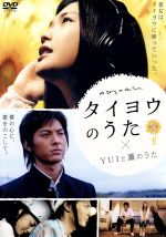 タイヨウのうた~LIVE LIFE LOVE~(通常)(DVD)