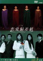 恋愛偏差値 DVD3 第三章「彼女の嫌いな彼女」(通常)(DVD)
