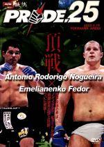 PRIDE.25(通常)(DVD)