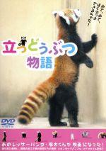 立つどうぶつ物語(通常)(DVD)