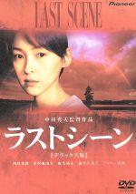 ラストシーン デラックス版(通常)(DVD)