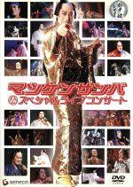 松平健レビュー ~マツケンサンバ スペシャルコンサート~(通常)(DVD)